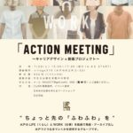 7/22(土)LIRK「ACTION MEETING」