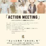 7/22(土)LIRK「ACTION MEETING」