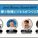 8/21(月)稼ぐ地域ビジネスのつくり方@水戸