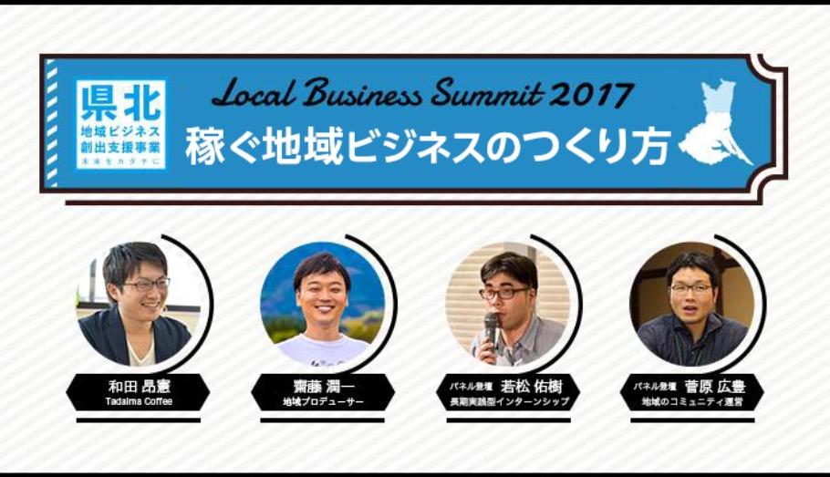 0821稼ぐ地域ビジネスの作り方