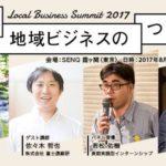 8/31(木)稼ぐ地域ビジネスのつくり方@東京