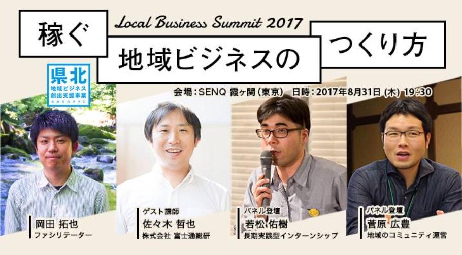 0831稼ぐ地域ビジネスの作り方