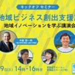 0909茨城県北地域ビジネス創出支援講座
