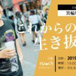 3月7日開催!箕輪厚介講演会「これからの時代を生き抜く方法」