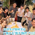 """企業取材インターン""""ひきだし""""vol.2 旅する冊子プロジェクトを開始します!"""